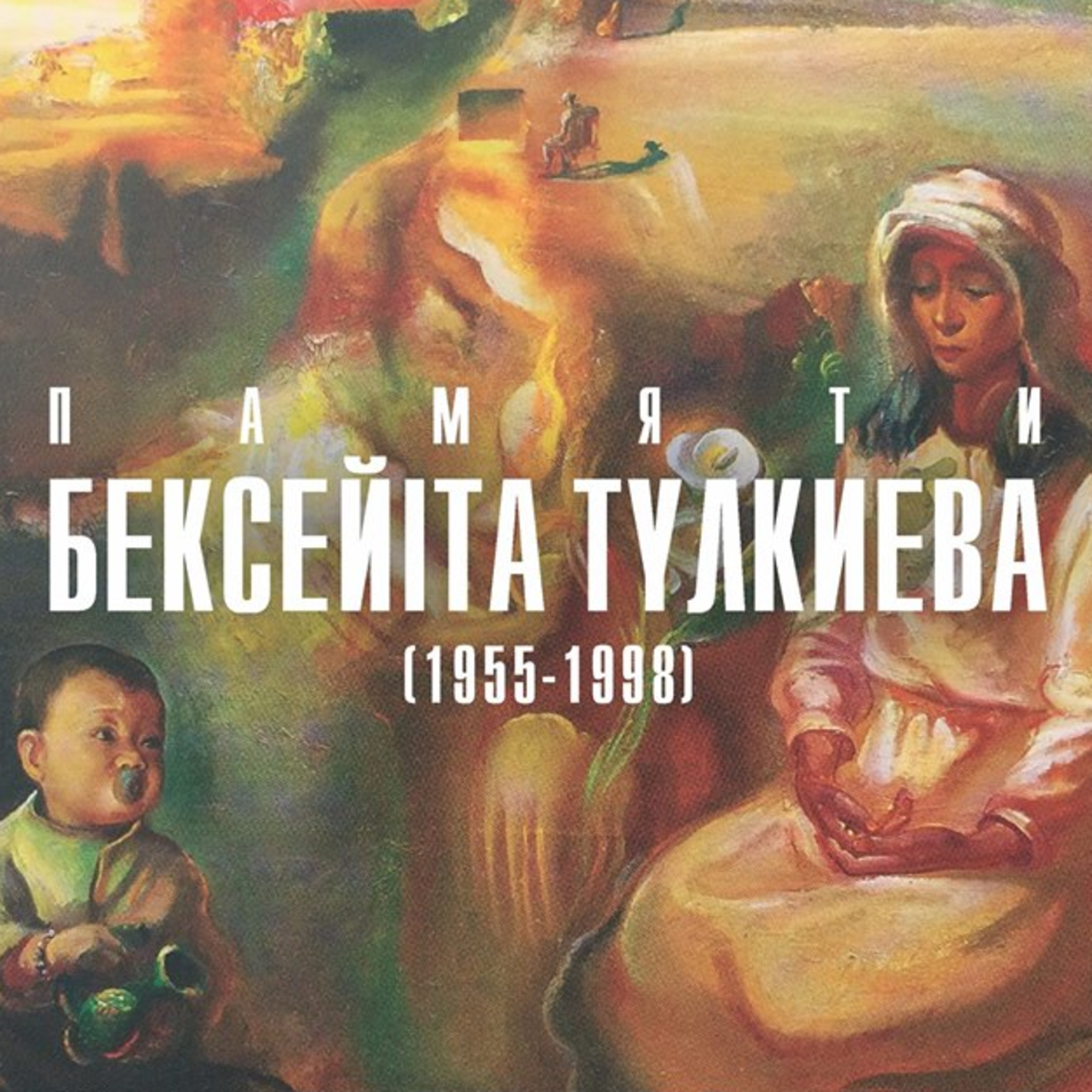 Beksite Tyulkiev's exhibition