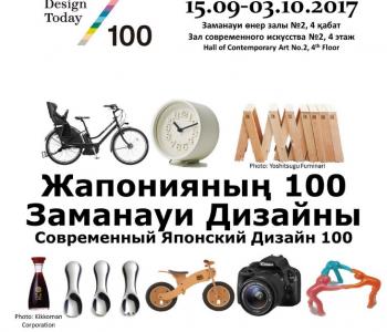 """Exhibition """"Modern Japanese Design – 100"""""""