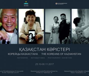 """Photo exhibition """"Koreans of Kazakhstan"""""""