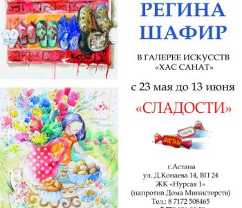 Благотворительная выставка израильской художницы Регины Шафир «Сладости»