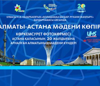 Фотовыставка «Алматы-Астана: Культурный мост»