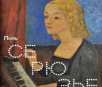 Выставка «Поль Серюзье и Бретань: волшебство легенд»